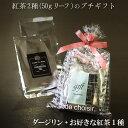 【プチギフト】紅茶 50g袋入り2種の詰め合わせ(ダージリン + お好きなミルクティー向きブレンド1種)2000円台 かわいいラッピング