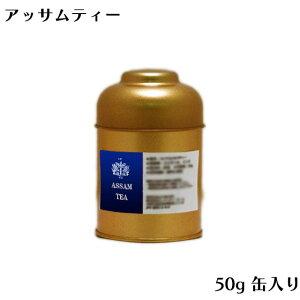 アッサムティー 50g PU缶入 紅茶茶葉(リーフティー)