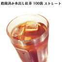 ロンドンティールームの殺菌済み水出し紅茶 ストレート(100ティーバッグ入)【アイスティー】【殺菌済み】【角型ティーバッグ】