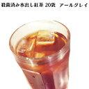 ロンドンティールームの殺菌済み水出し紅茶 アールグレイ(20ティーバッグ入)【アイスティー】【殺菌済み】【角型ティーバッグ】