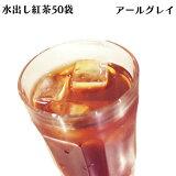 ロンドンティールームの殺菌済み水出し紅茶 アールグレイ(50ティーバッグ入)【アイスティー】【殺菌済み】【角型ティーバッグ】