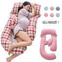 抱き枕 妊婦 G型 だきまくら 取り外し可能 G字型抱き枕 ロング クッション 妊婦枕 授乳クッション 多用途 寝苦しさと腰痛対策に 快眠グッズ 背もたれクッション カバー洗える 抱きまくら マタニティ プレゼント