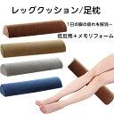足枕 むくみ 低反発 足まくら 腰痛 レッグクッション 枕 ...
