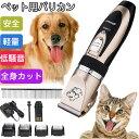 予約販売 1年保証 ペット用バリカン 犬用 バリカン ペット...