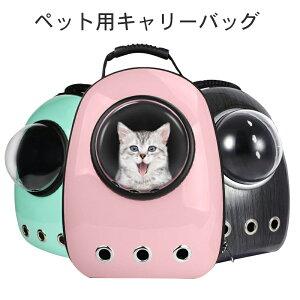 ペット キャリーバッグ ペットバッグ お出かけ 宇宙船カプセル型ペットバッグ 犬猫兼用 猫キャリーリュック 12個 通気孔 ネコ 犬 バッグ リュックキャリー 犬リュック リュック型ペットキャ