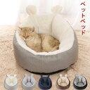 猫ハウス ペットベッド 秋冬用 ふわふわ ペットソファ 猫ベッド 犬ベッド クッション ペット寝袋 犬猫兼...