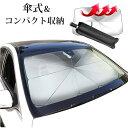 即納 車 サンシェード 傘 フロントガラス 折りたたみ傘 パ