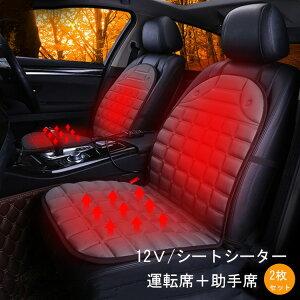 車用 シートヒーター 12V カーシート 運転席+助手席 2枚セット 車載 シートヒーター 車用 ホットカーシート カーシートカバー 過熱防止 ヒートシート 温度調整機能 温かい 暖房 車載用 カーシート 滑り止め 車シートクッション