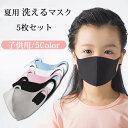 マスク 子供用 洗えるマスク 5枚入り 接触冷感 ひんやり 夏用 子供マスク 繰り返し利用可能 冷感マスク 男の子 女の子 通気性いい マスク 洗えるマスク 飛沫対策 夏用マスク 花粉症 マスク 生活用品