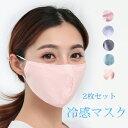 マスク 大人用 洗えるマスク 接触冷感 2枚入り 男女兼用 ひんやり 夏用 大人マスク 繰り返し利用可能 冷感マスク レディース /メンズ 通気性いい マスク 洗えるマスク 飛沫対策 夏用マスク 花粉症 マスク