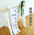 【壁掛けタイプ】おしゃれなデザインの子供用身長計のおすすめは?