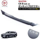 Mazda CX-8 KG ボンネットプロテクター スモーク バグガード 2020 オーストラリア マツダ 純正 ドライブ 車用品 外部パーツ 車 パーツ カーパーツ ドレスアップパーツ 送料無料 領収書
