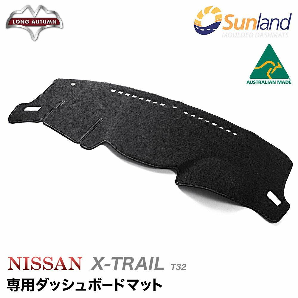 アクセサリー, ダッシュボードマット NISSAN X-Trail T32 HAIGH Sunland