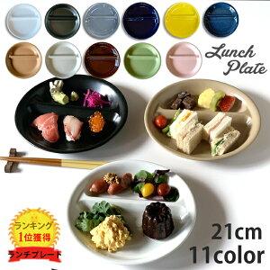 ランチプレート 丸 21cm 全9color 取り皿 おしゃれ お皿 皿 食器 プレート オシャレ 陶器 美濃焼き 可愛い 北欧 日本製 新生活 おうちごはん