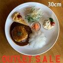 パスタ皿 アウトレット 30センチ プレート | 食器 お皿 おしゃれ sale 大皿 業務用 カレー皿 サラダ皿 丸プレート ワンプレート 陶器 ナチュラル カフェ食器 シンプル 美濃焼 日本製 新生活 おうちごはん