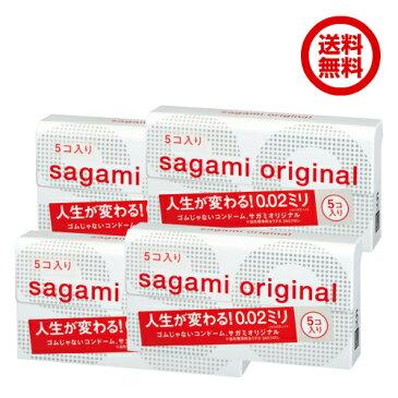【メール便で送料無料】 サガミオリジナル002 5コ入×4箱 0.02 コンドーム 避妊具 condom