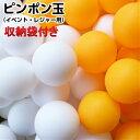 ピンポン玉 卓球球 プラスチックボール 収納袋付き 100個入り イベ...