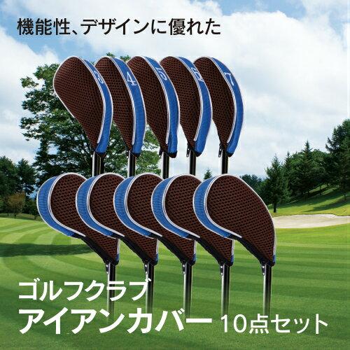 ゴルフクラブ アイアンカバーセット メッシュ 刺繍 ジッパー付
