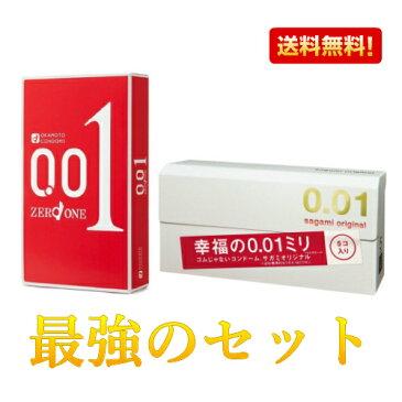 サガミ 001(5個入/箱)オカモト 001(3個入/箱)最強 セット/サガミ/オカモト/コンドーム/0.01mm/避妊具