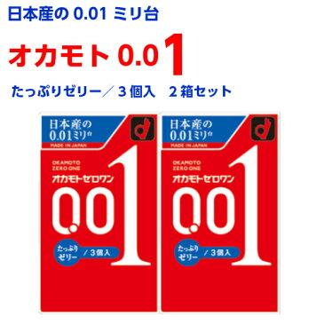 【メール便で送料無料】オカモトゼロワン 001 たっぷりゼリー 3個入/2箱セット/オカモト/コンドーム/0.01mm/避妊具