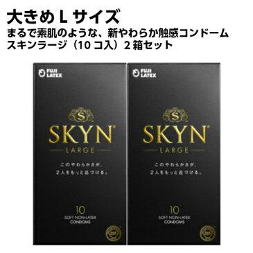 コンドーム 不二ラテックス スキン ラージ(10コ入) 2箱セット iR素材 Lサイズ