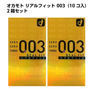 【メール便で送料無料】 オカモト 003 リアルフィット(10個入) 2箱セット オカモト コンドーム 0.03mm 避妊具