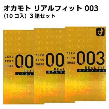 【メール便で送料無料】 オカモト 003 リアルフィット(10個入) 3箱セット オカモト コンドーム 0.03mm 避妊具