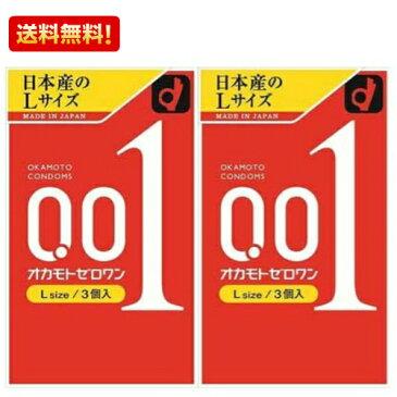 オカモトゼロワン 001 Lサイズ 3個入 2箱セット/オカモト/コンドーム/0.01mm/避妊具