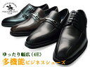 SANTA BARBARA POLO&RACQUET CLUBゆったり幅広(4E) メンズ 本革 軽量 ビジネスシューズ紐・ビット・ダブルモンク スクエアトゥ通気性 撥水加工 革靴 紳士靴 就活 靴 くつ