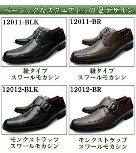 メンズビジネスシューズ2足セット激安6,000円人気スクエアトゥレースモンクBonPereボンペール革靴紳士靴ブラック/ブラウン大きいサイズ27.5・28cm【送料無料】