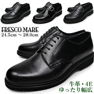 ビジネス シューズ ブランド FRESCOMARE フレスコマーレ