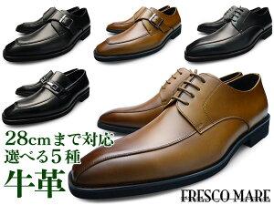 メンズスタイリッシュビジネスシューズ本革レース・モンク・ビットブラウンブラックFRESCOMARE激安革靴紳士靴3E大きいサイズ27.5・28cm対応【送料無料】