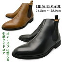 メンズ サイドゴアブーツ 牛革 ショートブーツ ビジネスシューズ ブランド FRESCO MARE フレスコマーレ 撥水加工 靴 ブーツ ラウンドトゥ プレーントゥ 黒 茶 ブラック ブラウン