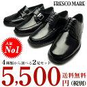 軽量 ビジネスシューズ メンズ 2足セット FRESCO MARE 合成皮革 革靴 紳士靴 幅広 ラウンドトゥ ビジネスシューズ 大きいサイズ 28cm 2…