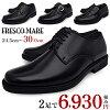 メンズ軽量ビジネスシューズ2足セットで5,000円人気デザインレースモンクローファーFRESCOMARE激安セールおすすめ革靴紳士靴ランキング大きいサイズ27.5・28.0cmまで【2011_野球_sale】