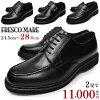 ゆったり幅広(4E)メンズ軽量ビジネスシューズ本革使用が2足セットで激安の9,980円FRESCOMARE(フレスコマーレ)紐2種・モンク・ローファー人気の4デザイン通気性抜群撥水加工カップインソール革靴紳士靴サイズ27.5まで