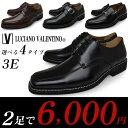 メンズ ビジネスシューズ 2足セット ビジネスシューズ 靴 紳士靴 選べる4種類 スクエアトゥ Uチップ 革靴 紐 モンクストラップ ビット ブラック 黒 ブラウン 茶 ブランド LUCIANO VALENTINO ルシアーノ・ヴァレンチノ【2set】