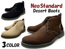 メンズ デザートブーツ チャッカブーツ フェイク スエード DESERT BOOT BLACK BROWN BEIGE ブランド NEO STANDARD ネオスタンダード