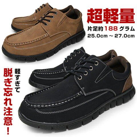 メンズ ウォーキングシューズ 超軽量 幅広 紐 ブラック 黒 ブラウン 茶 柔らかい ラウンドトゥ Uチップ サイドゴア カジュアルシューズ 紳士靴 靴 ブランド AIR GRAM エアグラム