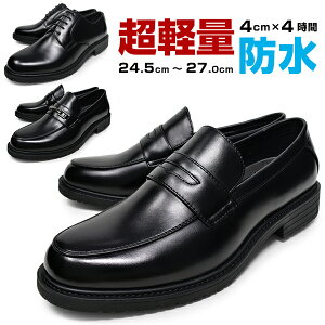 【 SSS 】 メンズ ビジネスシューズ 軽量 幅広 4E EEEE ブランド 紐 ローファー ビット ブラック 黒 革靴 合成皮革 立ち仕事 柔らかい ラウンドトゥ プレーントゥ Uチップ
