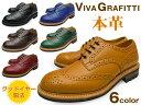 VIVA GRAFFITI (ビバグラフィティ) 5001メンズ ウイングチップ 本革使用 ワークブーツ ローカット 黒 茶 キャメル 緑 赤 紺グッドイヤー製法 28.0 ビジネスシューズ 【あす楽対応】 靴 くつ