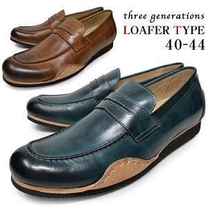 メンズ スニーカー 本革 three generations スリージェネレーションズ 103-4426 ロングノーズ カジュアルシューズ ローファー ブラウン ネイビー 茶 紺 靴 くつ 送料無料