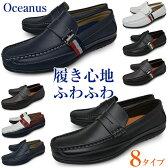 メンズ ドライビングシューズ ローファー スリッポン ブランド Oceanus オシアナス ビジカジ ビジネスシューズ クッション性抜群 ギフト