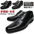 WALKERS-MATE TECH PLUS ウォーカーズメイト ビジネスシューズ 本革 メンズ スクエアトゥ ストレートチップ 革靴 靴 くつ 紐 ローファー 紳士靴