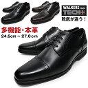 【期間限定ポイント10倍 1/23 20時まで】 WALKERS-MATE TECH PLUS ウォーカーズメイト ビジネスシューズ 本革 メンズ スクエアトゥ ストレートチップ 革靴 靴 くつ 紐 ローファー 紳士靴