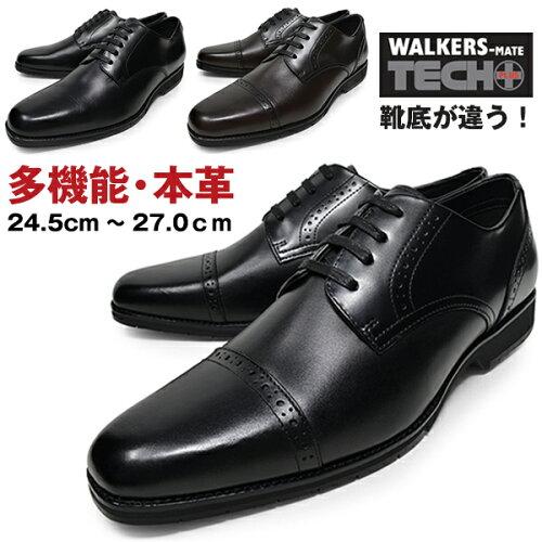 WALKERS-MATE TECH PLUS ウォーカーズメイト ビジネスシューズ 本革 メンズ スクエアトゥ ストレー...