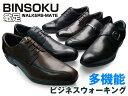 WALKERS MATE BINSOKU 敏足メンズ 本革 ビジネスシューズ 3E 革靴 紳士靴紐 ・モンク・ローファーウォーカーズメイト ビジネスウォーキング bw 9503 9504 9505 9506 就活 靴 くつ