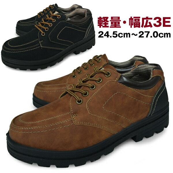 【 期間限定 セール 】 メンズ ウォーキングシューズ 軽量 カジュアルシューズ ビジカジ 紐 幅広 3E EEE 靴 紳士靴 散歩 公園 合成皮革 レジャー