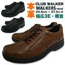 メンズ ウォーキングシューズ 本革 軽量 幅広 3E EEE カジュアルシューズ 紐 スリッポン サイドジップ ビジカジ スニーカー通勤 CLUB WALKER BY WALKERS-MATE 余暇良靴 散歩 靴 くつ 紳士靴 送料無料