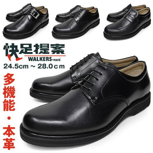 ビジネスシューズ 本革 メンズ ウォーキング 紳士靴 革靴 紐 モンク ローファー 幅広 3E ブランド ...